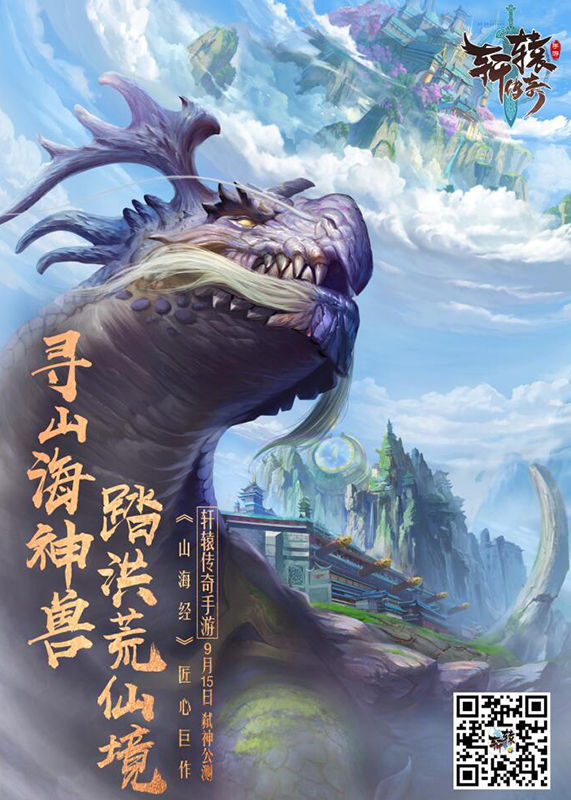 Legend of Xuanyuan Mobile